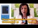®Приборы БИОМЕДИС BIOMEDIS. Обучение программированию прибора Биомедис М. Часть 4 П...