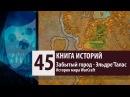 История Мира WarCraft Забытый город - ЭльдреТалас