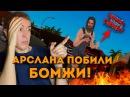 ЭТО КОНЕЦ! КУДА ПРОПАЛ АРСЛАН- GTA Криминальная Россия По Сети №139