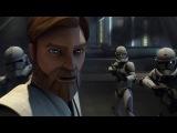 Звёздные Войны Война клонов клип