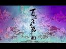 Воины Черного и Белого ТВ-1 / Black and White Warriors TV-1 12 серия Esther, Azazel