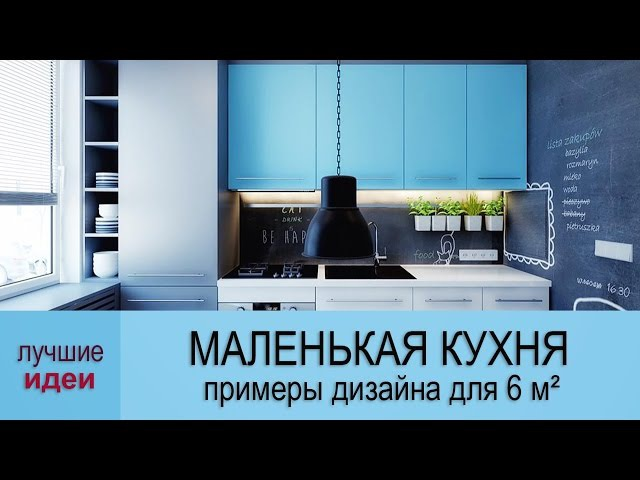 Маленькая кухня – идеи дизайна для 6 кв м