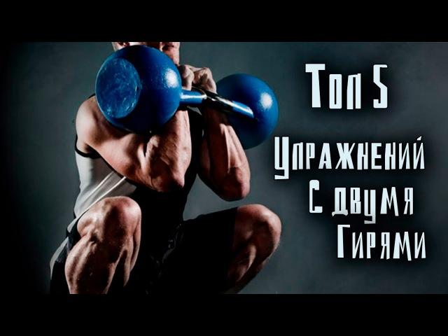 Топ 5 Самые мощные упражнения с гирями