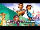 Обзор. Синдбад: Пираты Семи Штормов против Легенды Семи Морей
