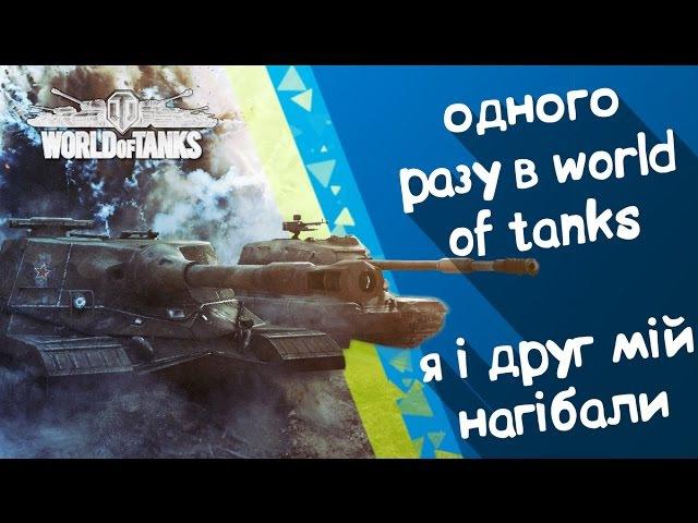 Одного разу в World of Tanks як я і друг мій нагібали. Funny moments!