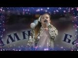 Зимний Бал с TV START. Анастасия Домаскина