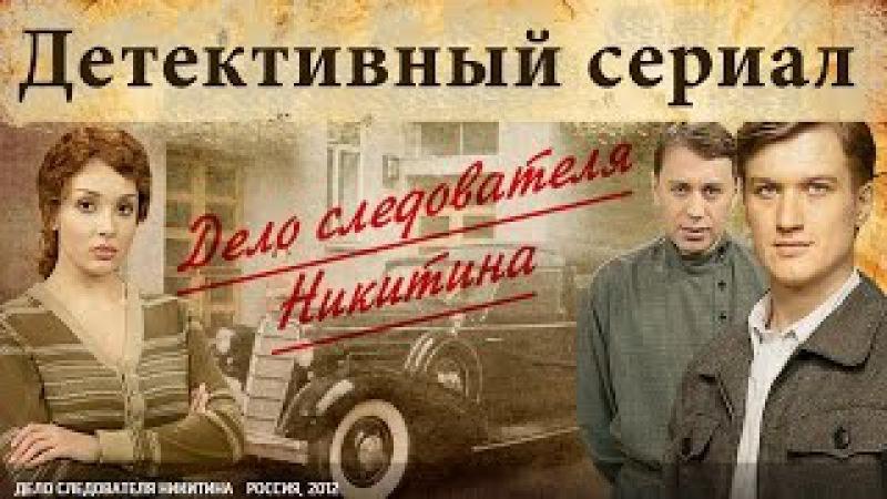 Детектив ~ Дело следователя Никитина. 1 серия 2012