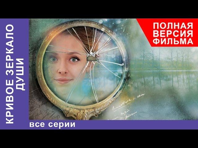 Кривое Зеркало Души 2013 1 2 3 4 серия melodramus