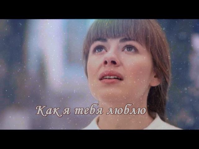 Вера и Влад ♥ Как я тебя люблю