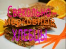 Хлебцы Свекольно Морковные Сыроедческие
