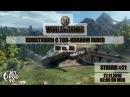 Стрим по игре WORLD OF TANKS от Wargaming Командные FADED покатушки вместе с JetPOD90