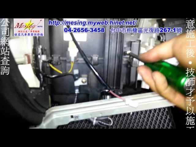 冷氣濾網拆裝更換 MITSUBISHI GALANT 2.0L 1998~ 6A12 F4A42