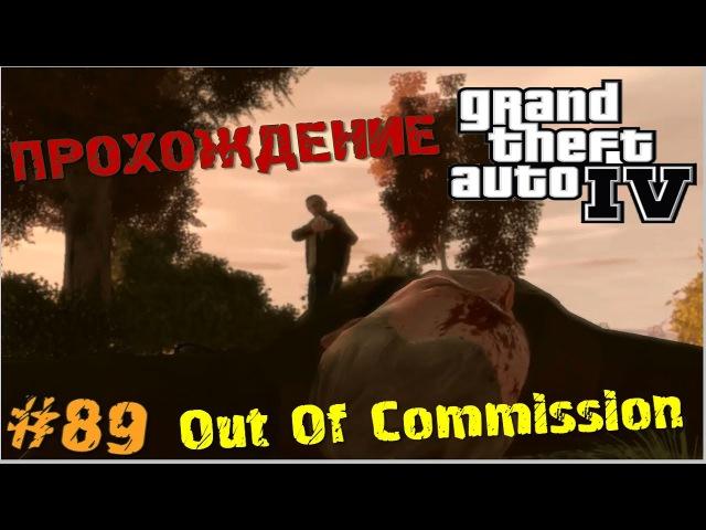 Прохождение игры GTA 4: Миссия 89 (ФИНАЛ) – Out Of Commission (MKO MOVIE)