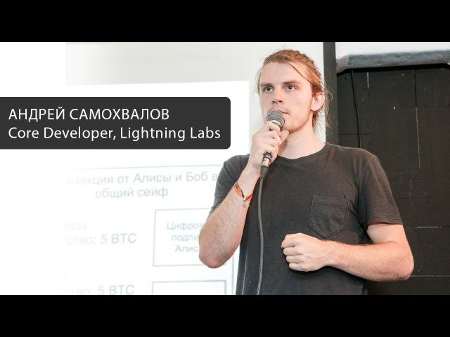 Андрей Самохвалов | Летние Блокчейн Митапы | Тема 10 - Lightning Network