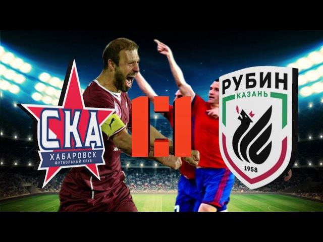 СКА ХАБАРОВСК РУБИН 0 0 ОБЗОР МАТЧА 03 08 0017 HD