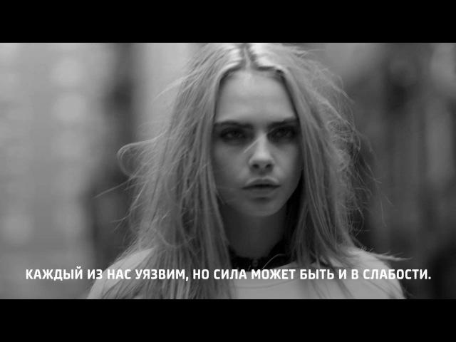 DoYou с Карой Делевинь