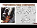 SAG. Настройка преднатяга амортизатора мотоцикла. Справится даже 5-летний ребенок