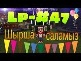Minecraft Pe! Қазақша выживания LP-#47 [KZ]