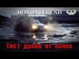 Honda Legend KB1 Убийца мерседесов седан на бездорожье. S class или E class Хонда легенд Тест драйв
