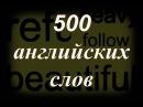 500 базовых слов английского языка