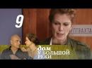 Дом у большой реки 9 серия 2011