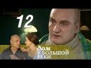 Дом у большой реки 12 серия 2011