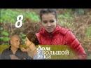 Дом у большой реки 8 серия 2011