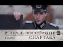 Второе восстание Спартака 8 серия 2014