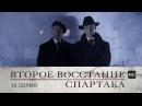 Второе восстание Спартака 10 серия 2014