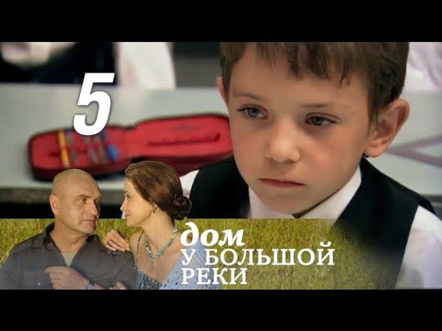 Дом у большой реки - 5 серия (2011)