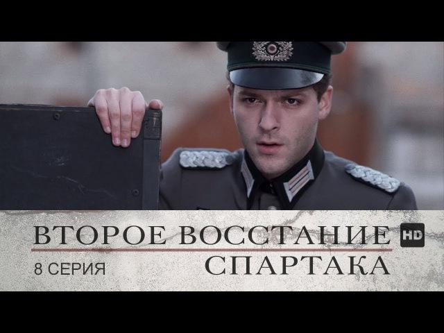 Второе восстание Спартака - 8 серия (2014)