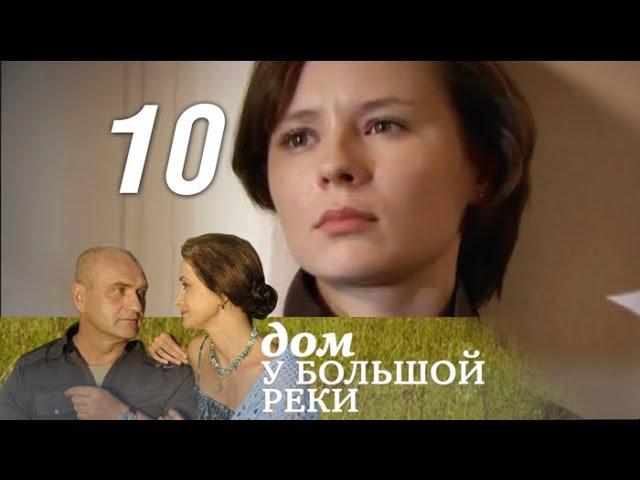 Дом у большой реки - 10 серия (2011)