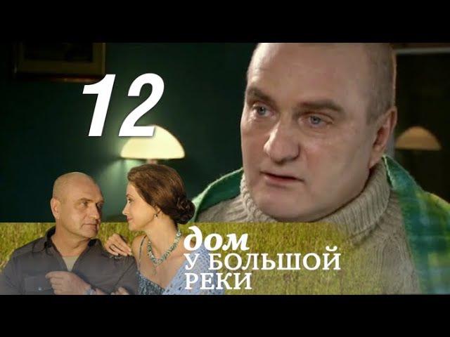 Дом у большой реки - 12 серия (2011)