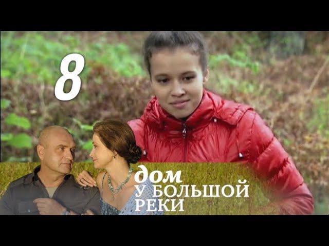 Дом у большой реки - 8 серия (2011)