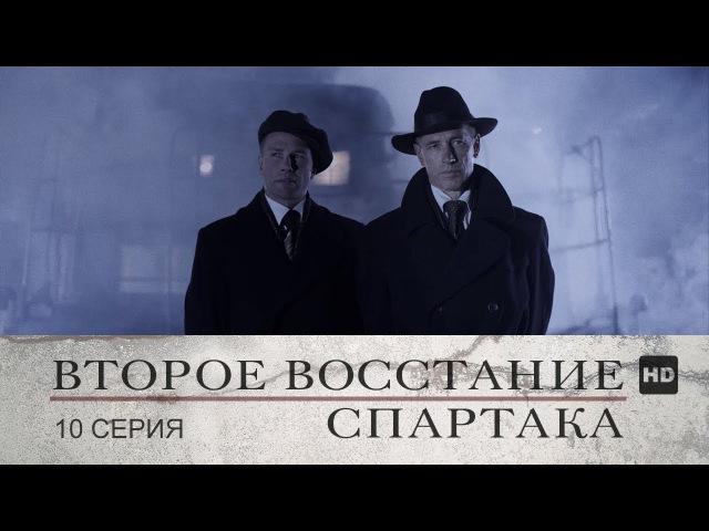 Второе восстание Спартака - 10 серия (2014)