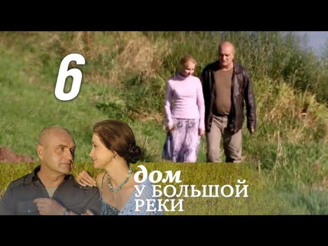 Дом у большой реки - 6 серия (2011)