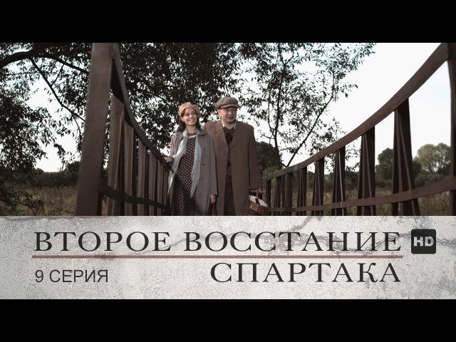 Второе восстание Спартака - 9 серия (2014)