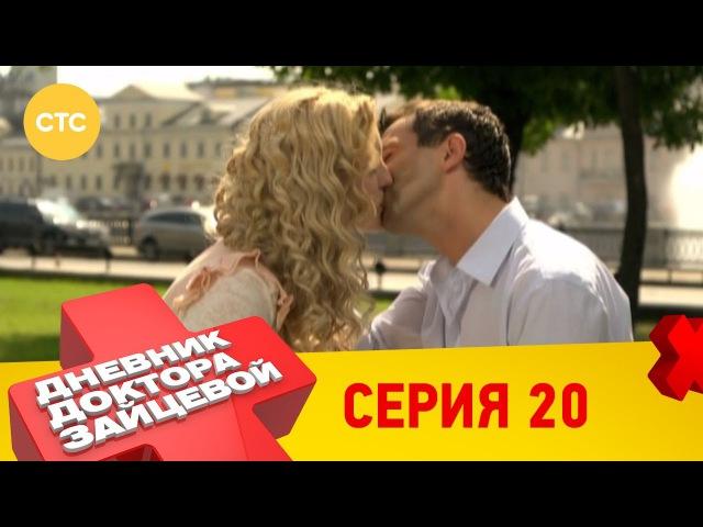 Дневник доктора Зайцевой 20 серия