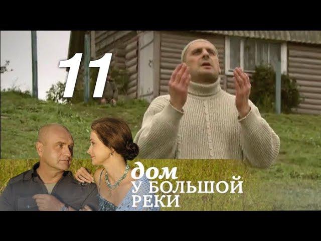 Дом у большой реки - 11 серия (2011)