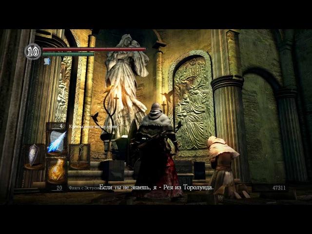 Dark Souls: Рея из Торолунда, Петрус и Лоскутик / Reah of Thorolund, Petrus and Trusty Patches