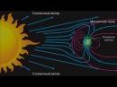 Солнечный ветер и космическая плазма рассказывает астроном Олег Вайсберг