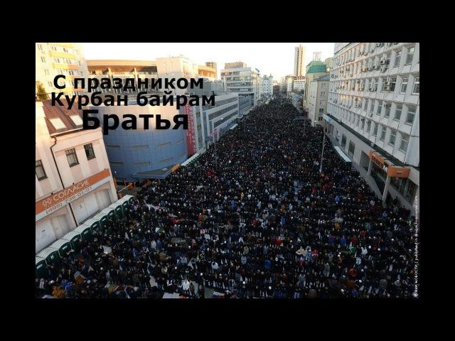 Курбан Байрам в Москве и Питере