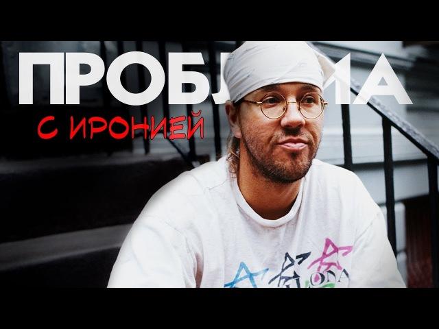 Дэвид Фостер Уоллес - ПРОБЛЕМА С ИРОНИЕЙ