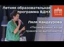 Ляля Кандаурова Несимфонии когда правила не выполняются Знание ВДНХ