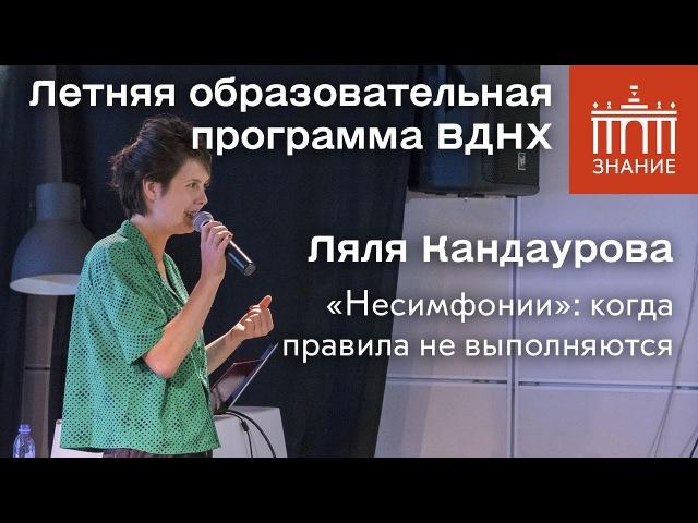 Ляля Кандаурова | «Несимфонии» когда правила не выполняются | Знание.ВДНХ