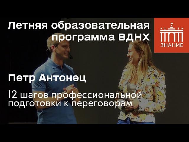 Петр Антонец | 12 шагов профессиональной подготовки к переговорам | Знание.ВДНХ