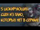 Пять шокирующих сцен из ПЛИО, которых нет в сериале Игра Престолов