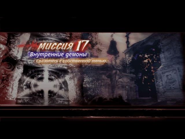 Прохождение: Devil May Cry 3. Dante's Awakening. Special Edition 17 миссия Внутренние демоны