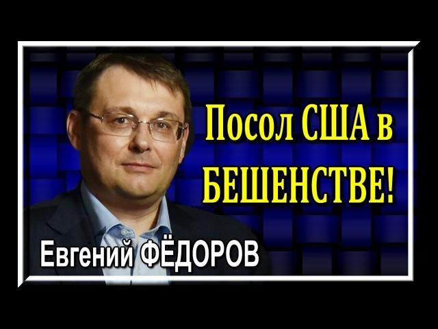 Евгений ФЁДОРОВ - Посол США в БЕШЕНСТВЕ!