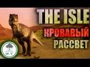 THE ISLE ТИРАННОЗАВР КРОВАВЫЙ РАССВЕТ Геймплей и Комментарии